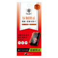 iPhone8/7/6s/6用反射防止フィルム